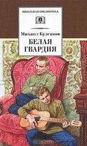 Mihail_Bulgakov__Belaya_gvardiya